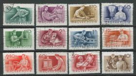 匈牙利邮票 1955年 各行各业劳动者 国家建设 12枚信销