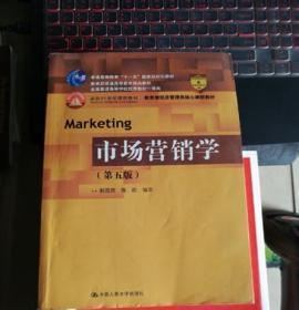 市场营销学第五版