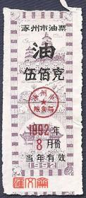 1992年8月份【涿州市油票500克】食油票、壹市斤、当年有效,背景为涿州辽代双塔、永济桥和牌楼图案