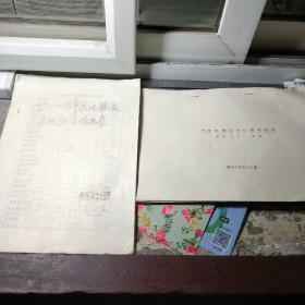 一九八五年(天津市)高等学校录取新生情况表+历年在津招生的高等院校录取分数一览表[油印本]