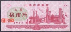 【山西省细粮票-太原拾市斤1983】磷肥、化工厂图,粉色大幅票面,太原市粮食局红章,背有折痕,如图。