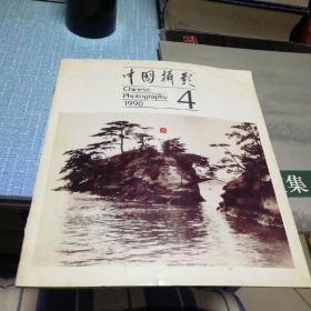 中国摄影1990年4