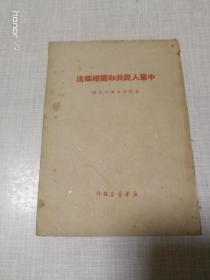 中华人民共和国婚姻法  1950年北京初版 稀缺本