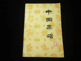 中国菜谱 (陕西)