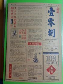 玉溪香烟广告报《超满分 壹零捌》(第一期)(1953年1月1日玉溪烟被超满分评为108分等内容)【注有:吸烟有害健康】