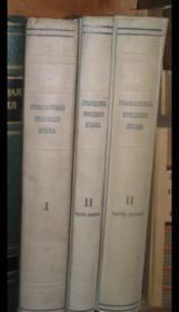 俄语 古语法大全 Грамматика(3 книги)1953 год,.        Литературное наследство(том семидесятый)1963 год.