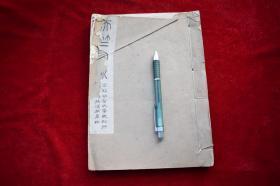 景祐天竺字源卷四、五【民国仓圣明智大学影印本。原装一厚册。用厚实、白净的罗纹纸印行。北宋时梵文佛典所用的字形与古来的悉昙文字有很大的差异。是书以梵汉两种文字并举解其音义,可修正《悉昙字记》中的误脱。】