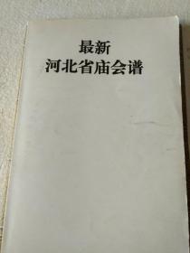 河北省庙会谱。