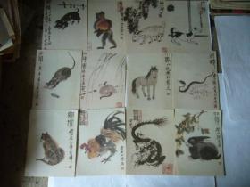 齐白石十二生肖画(印刷品)12张合售 32开