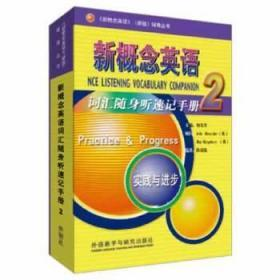 新概念英语2:词汇随身听速记手册(配磁带)
