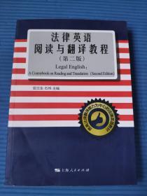 法律英语阅读与翻译教程 第二版 屈文生/石伟 上海人民出版社(书脊处有破损)