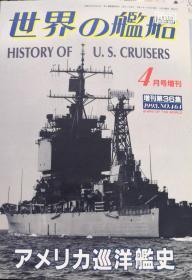 《世界的舰船——美国巡洋舰史》(增刊第36集)