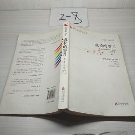 青春读书课 第一卷-成长的岁月:第1册