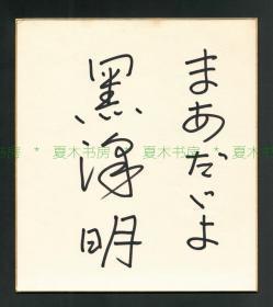 享誉世界的日本导演 黑泽明亲笔签名色纸,获第62届奥斯卡金像奖终身成就奖
