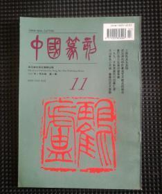 荣宝斋 中国篆刻 总第11期