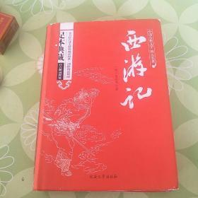 西游记原著/中国古典文学四大名著 足本典藏精装版