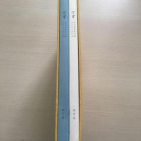 守望 杭州国画院年鉴:教学篇、创作篇(全二册 带套盒)