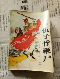 伍子胥鞭尸(新编传统评书)