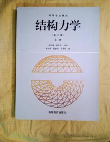 高等学校教材:结构力学(第二版)(上册)