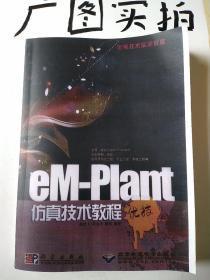 优秀技术实训教程:eM-Plant仿真技术教程优技