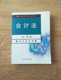21世纪法学系列教材:会计法