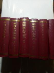 梁羽生小说全集(1、2、3、4、7、8)6册合售