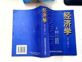 经济学(上册)