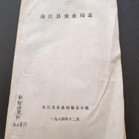 南江县农业局志