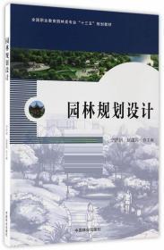园林规划设计 正版 宁妍妍,赵建民 9787503888182