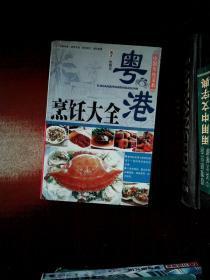 粤港烹饪大全