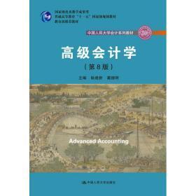 耿建新 高级会计学(第八版)(中国人民大学会计系列教材) 第七版升级版