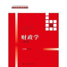 财政学(第三版)(21世纪高等继续教育精品教材) 安秀梅 中国人民大学出版社