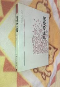 原版 张爱玲文集 二、三、四卷 合售
