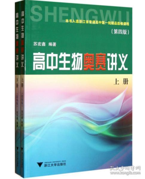 高中生物奥赛讲义(上下册)