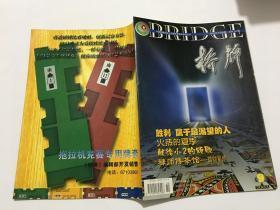桥牌2003 9