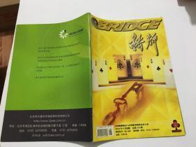 桥牌2004 9