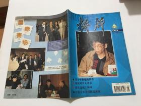 桥牌1999 3