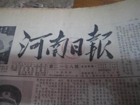 河南日报1955年9月28日