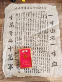 抗战史料《日本无条件投降降书全文》一张