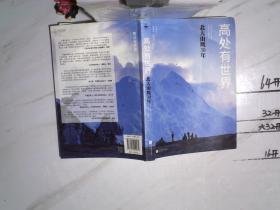 高处有世界:北大山鹰30年