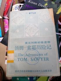 英汉对照初级读物汤姆索耶历险记
