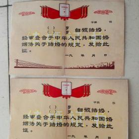 空白老结婚证,带毛主席,语录:2张.。,,,