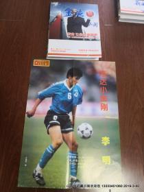 海报收藏:足球俱乐部1997年第9期海报 李明 皮尔斯