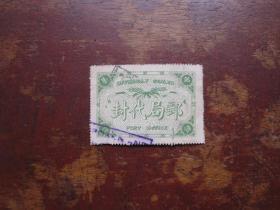 民国邮票邮局代封封口纸信销一枚
