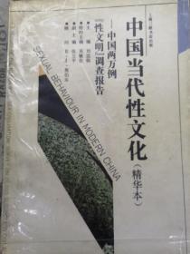 中国当代性文化(精华本)
