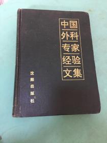 中国外科专家经验文集
