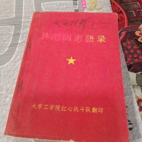 林彪同志语录   太原版  【北东 小盒】