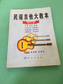 民谣吉他大教本(修订版)