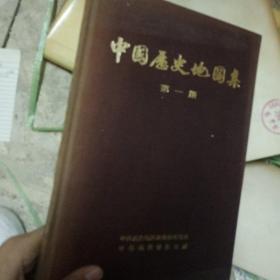 《中国历史地图集》