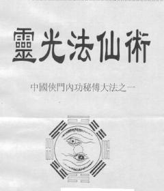中国侠门内功秘传大法之1——灵光法仙术(李国兴)